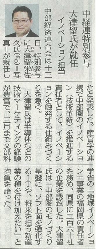 2017年4月14日(金)中日新聞記事7面