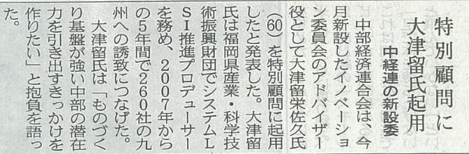 2017年4月14日(金)日本経済新聞朝刊35面